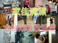 【台南清潔】~清潔界的模範生,將給您一個優質、潔淨的空間!為你打造專屬的清潔企畫書! _圖片(1)