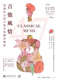 吉他風情-黃潘培古典吉他合奏團47周年音樂會_圖片(1)