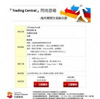 『TradingCentral』閃亮登場-海外期貨交易新兵器_圖片(1)
