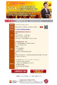【日盛期貨客戶限定講座】5/14(四)SGX明星商品菁英戰法!!立即報名~_圖片(1)
