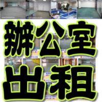 【台北辦公室出租】~提供最新台北辦公室出租服務,台北市全區包辦,出租物件超多_圖片(1)