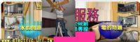 台中水電~【專業安全省錢省電】不論您 家裡,工廠或公司有任何水電維修問題歡迎來電 諮詢,服務親切 _圖片(1)