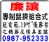 台北市-廉讓 專制鋁擠組合式_圖