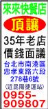 台北市-來來快餐店 (頂讓)_圖