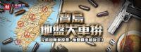 《人生罪惡》台灣老街瘋狂大票選,地盤釋出咱決定!_圖片(1)