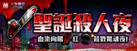 《Life is Crime   人生罪惡》聖誕瘋狂殺人夜,12聖物現芳蹤!_圖片(1)