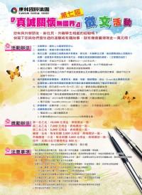 103年度第七屆『真誠關懷無國界』徵文活動_圖片(1)