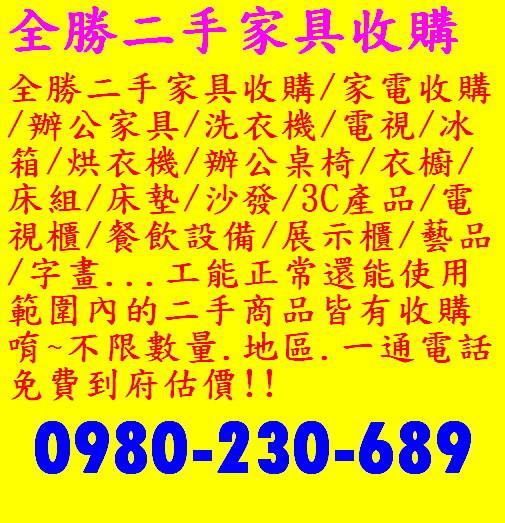新竹全勝專業二手 0980-230689 高價收購二手貨 2手家具/家電/辦公設備/營業器具 - 20191108171305-204427116.jpg(圖)