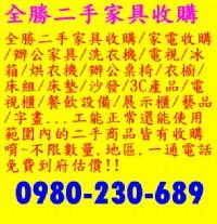 新竹全勝專業二手 0980-230689 高價收購二手貨 2手家具/家電/辦公設備/營業器具_圖片(1)