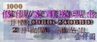 新竹二手家具 0980-230-689 二手家具 二手家電 OA設備 仿古家具_圖片(1)