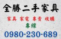 全勝二手家具 新竹二手家具 高價收購 專人專車到府服務 0980230689_圖片(1)