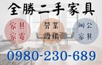 全勝二新竹手家具 全省跑透 免費估價 到府收購 優質二手商品買賣 0980230689_圖片(1)