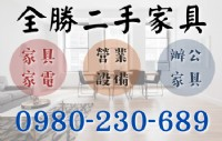 全勝二手家具 新竹二家具收購買賣推薦 專人到府收購服務 免費估價_圖片(1)