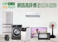 新竹2手家具 全勝二手家具收購中古家電,聯絡專線:0980-230-689_圖片(1)