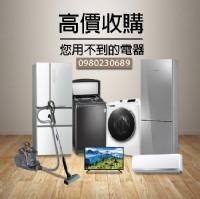 新竹全勝二手家具,高價收購包你滿意,連絡電話:0980230689_圖片(1)