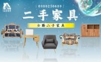 新竹全勝二手家具收購,竹北2手家具買賣,2手收購專線:0980-230689 _圖片(1)