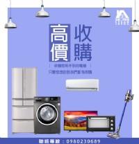 新竹二手家具,全省專業收購大量二手家電,電話:0980230689_圖片(1)