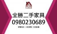 全勝二手家具,免費到府估價,給您最滿意的價格,連絡電話:0980230689_圖片(1)