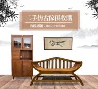 新竹二手家具-全勝,高價收購仿古家具,服務電話: 0980230689_圖片(1)