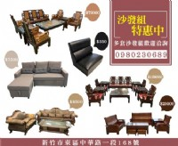 新竹大東北二手傢俱,收購買賣多套家具組特惠中,0980230689_圖片(1)