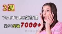 Youtuber2週Youtube頻訂閱從50突破7000+秘訣_圖片(1)