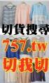 新竹縣市-新竹切貨收購庫存服飾0932126721新竹切貨倒店貨收購_圖
