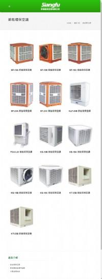 祥福散熱企業有限公司-節能環保空調設計、製造、施工_圖片(2)