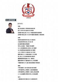 國際總裁商開協會 (總商會) 總會長-宋祥宇 資經歷介紹_圖片(1)
