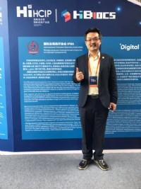 《總商會》受邀帶團參加「2019全球數字經濟區域合作論壇」_圖片(1)