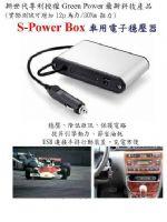 S-Power Box 車用電子穩壓器 _圖片(1)