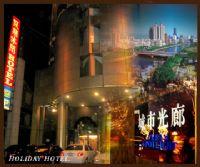 假期商務大飯店_圖片(1)