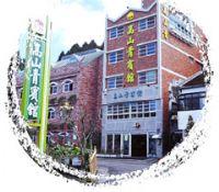 阿里山高山青大飯店_圖片(1)