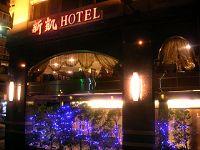 台北住宿‧新凱商務旅館_圖片(1)
