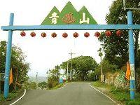 青山溫泉渡假村(不老溫泉)_圖片(2)