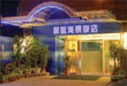 蔚藍海景旅店 _圖片(1)