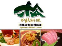 松和風洋食│自慢料理_圖片(1)