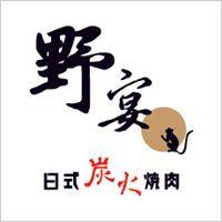 野宴日式炭火燒肉_圖片(1)