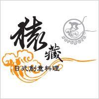 猿藏創意料理_圖片(1)