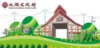 九族文化村_圖片(1)