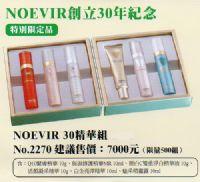 NOEVIR  創立30年紀念   優惠活動  特別限定品 ---- NOEVIR30精華組_圖片(1)