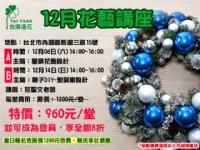 台灣造花:12月花藝講座:聖誕花圈、聖誕樹設計,歡迎踴躍參加_圖片(1)