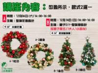 台灣造花:12月花藝講座:聖誕花圈、聖誕樹設計,歡迎踴躍參加_圖片(2)