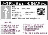 『親子精選專題(學齡前、學齡中)』、『全面健康』課程_圖片(2)