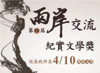 「第四屆兩岸交流紀實文學獎」徵獎活動,延長收件至4/10止_圖片(1)