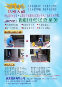 居家安全、公共場所地板防滑安全防護,誠漢給您不滑的地板,安全的生活環境!_圖片(2)