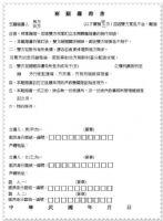 高雄離婚證人 0981-390455 專業離婚服務、合法離婚證人_圖片(3)