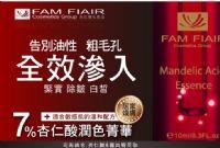 【Fam Fiair 汎妃爾 】按讚留言,就有機會拿到7%杏仁酸潤色精華10ml唷_圖片(1)