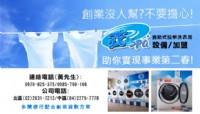 自助洗衣兼職創業 開啟事業第二春_圖片(1)