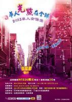 2013金僑獎「華人光點在全球」短片徵選活動_圖片(1)