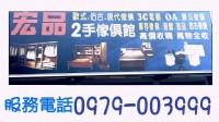 宏品二手家具賣場 迎新春家具大出清!商品齊全-家具電器款式眾多-漂亮便宜快來搶購!全新中古買賣0979-003999 高價收購二手貨_圖片(1)